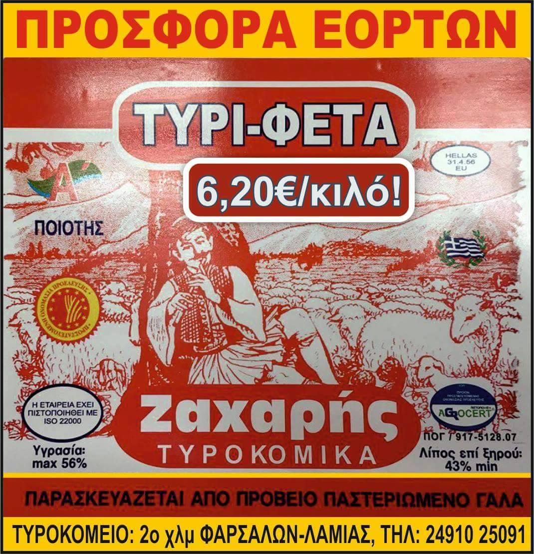 ΤΥΡΙ ΦΕΤΑ ΖΑΧΑΡΗΣ