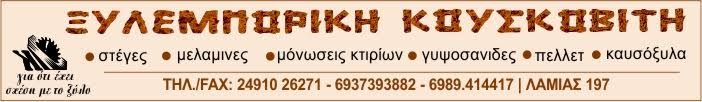 BANNER ΚΟΥΣΚΟΒΙΤΗΣ 2