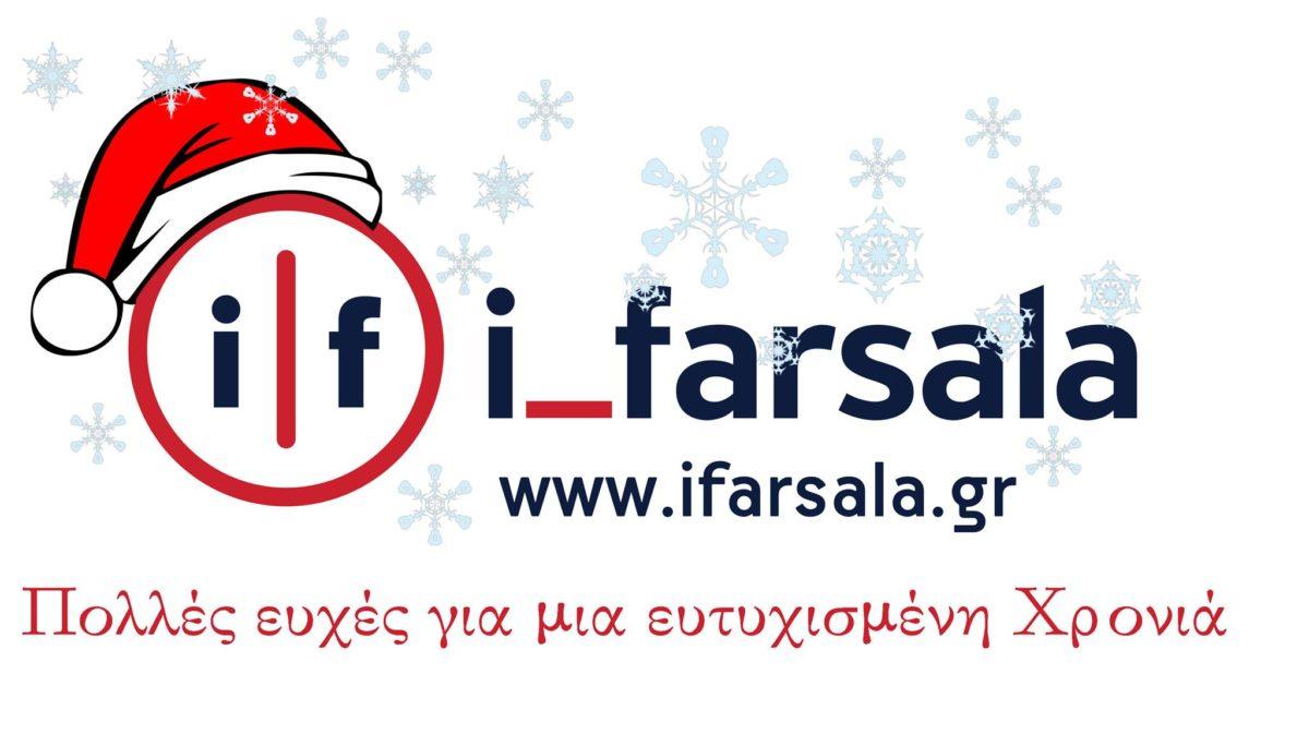 ifarsala ΧΡΙΣΤΟΥΓΕΝΝΑ
