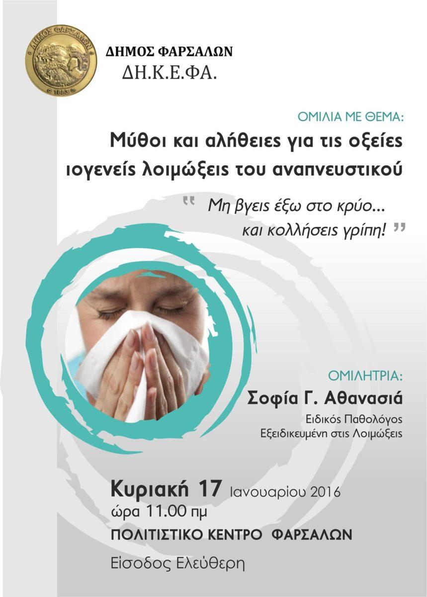 εκδηλωση για λοιμώξεις αναπνευστικού