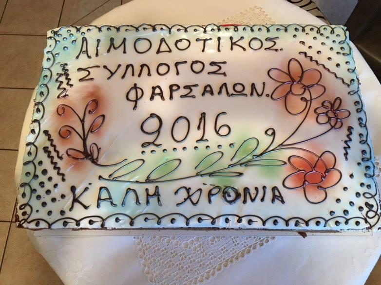 ΑΙΜΟΔΟΤΙΚΟΣ ΒΑΣΙΛΟΠΙΤΑ 2016