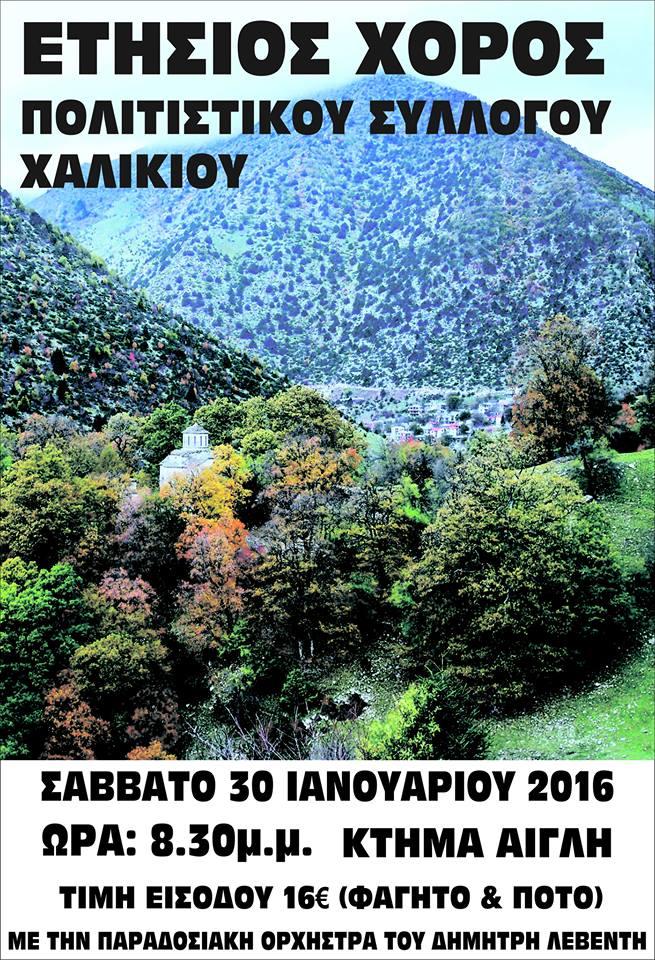 ΑΦΙΣΑ ΧΑΛΙΚΙ 2016 ΧΟΡΟΣ