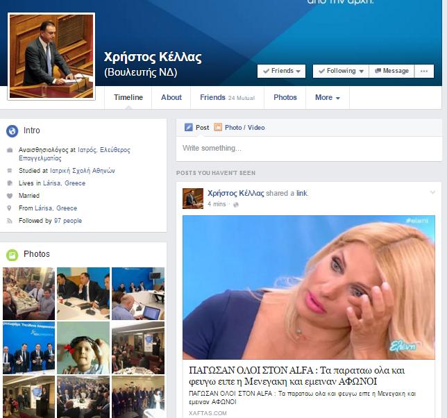 Κέλλας facebook