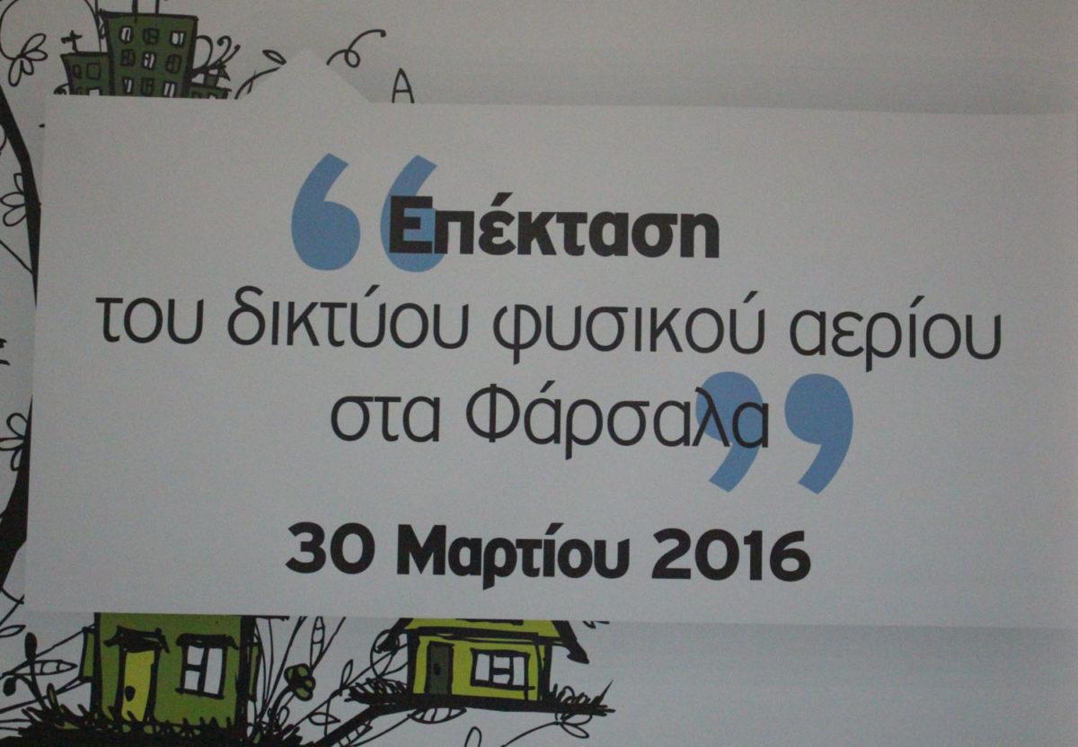 ΦΥΣΙΚΟ ΑΕΡΙΟ ΣΤΑ ΦΑΡΣΑΛΑ-0177