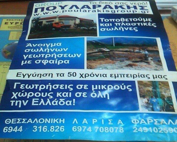 Πουλαράκης group