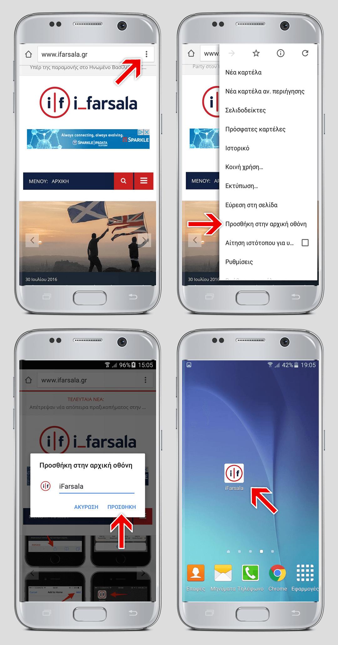 Οδηγίες για προσθήκη συντόμευσης του iFarsala στην αρχική οθόνη Android συσκευών